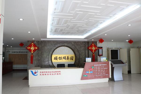 无锡新吴硕放护理院(无锡市新吴区硕放颐养院)